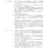 第98回東京箱根間往復大学駅伝競走 あと99日