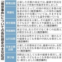 嘘だらけの教科書が検定に合格!「日本兵が父母、乳飲み児の妹、祖父と祖母と2人の姉を殺した」など