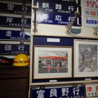 私設博物館「小さな鉄道博物館・十勝晴駅」見学