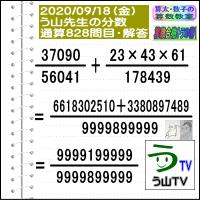 [う山先生・分数]【算数・数学】【う山先生からの挑戦状】分数828問目[Fraction]