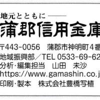 「GSB」GAMAGORI SHINKIN BANK レポート