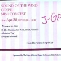 4月の風のひびきミニコンサートは今度の日曜日です