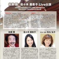 10/18(金)19(土)藤沢周平「春秋山伏記」Live公演