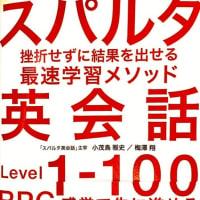 知人の小茂鳥雅史さんの著書 『スパルタ英会話』 、留学しなくても話せるようになる?!