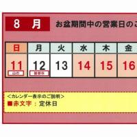 横浜南部市場 食品関連卸売センター お盆期間営業日のお知らせ
