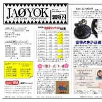 YOKnews2019.12UP