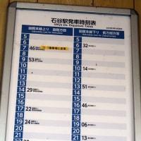 JR北海道 石谷駅