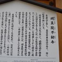 まち歩き下1230 京の通り 麩屋町通 NO9   明王院 (松原不動)