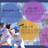 東京6大学野球「2021年秋季リーグ戦日程」