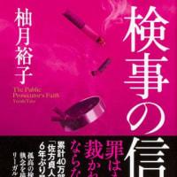 「検事の信義」 柚月裕子著 角川書店