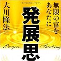 「神仏に近づく第一歩」大川隆法