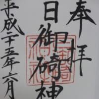 日御碕神社 偶然のニアミス♪