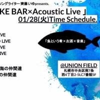 【一挙公開】1月〜2月のライブどどーんとお知らせ! 久々に、ライブ予定更新!