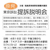 5次提訴説明会(福島原発被害東京訴訟)