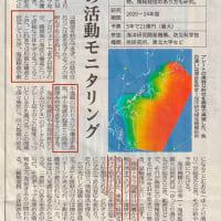 南海トラフ地震の最前線 2021