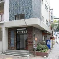 麻布十番温泉(東京)