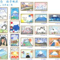 「富士山の日」記念 絵手紙展 「わが心の富士山賞」受賞者一覧