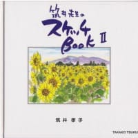 本) 筑井先生のスケッチBook 2