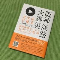 「スマホで見る阪神淡路大震災~災害映像がつむぐ未来への教訓」を手にとって