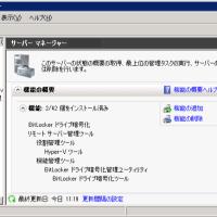 SharePoint 2010/2007の「エクスプローラーで開く」(エクスプローラービュー)をWindows 2008で使用する