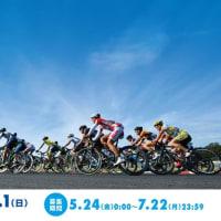 【Next Race】シマノ鈴鹿ロード