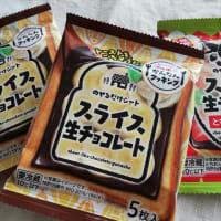 チョコレートの編み編みパン