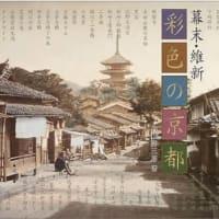 龍馬や沖田総司が見た京都を甦えらせた写真集 ~ 「幕末・維新 彩色の京都」