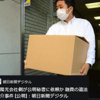 公明党「東京12区」勝利へ功徳謳い走る
