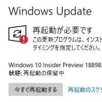 Windows 10 Insider Preview 18898 がリリースされていました。