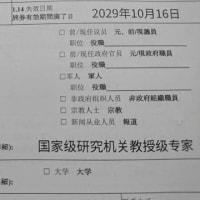 北京へ半月赴任