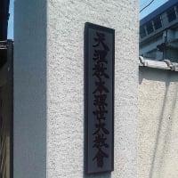 新宿区西落合の天理教本理世大教会様の銘板