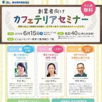 保証協会主催・創業者向けカフェテリアセミナーに参加しよう!