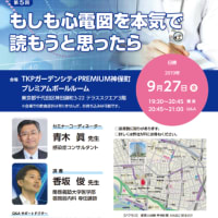 若手医師セミナー2019 心電図 香坂 俊 先生