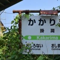 JR北海道 函館本線 砂原支線 掛澗駅