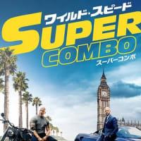『ワイルド・スピード スーパーコンボ(吹替版』