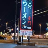 酸辣湯麺をテイクアウト 白河 赤門の巻
