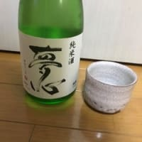 夢心純米酒(夢心酒造)