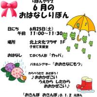 お知らせ 6月のおはなし会 in 北上文化プラザ