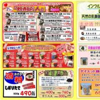 1月27日(月)・28日(火)は、はたやすセール開催!!