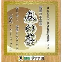 遠州の小京都森の茶 「徳成・とくじょう」