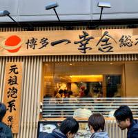 「博多 一幸舎 総本店」に行ってきました。