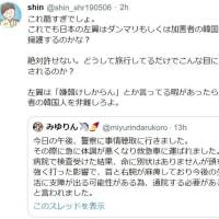 マスコミ『日本人は冷静に』(。-`ω-)その前に「韓国行くな」と言えば良いだろ。【CafeSta 8/26】【モーニングショー 8/26】ほか