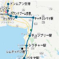 将来、タイ東部を走る高速鉄道が楽しみ!