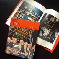 小林伸一郎 写真集 写真展『鳥越NOW』のお知らせ