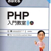 今年の課題はプログラミング(5)