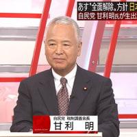 TSMC誘致の首謀者は西川和見と甘利明か?