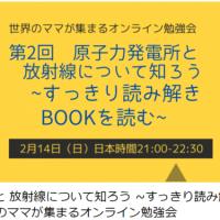 明日に向けて(1963)『放射線副読本すっきり読み解きBOOK』を読む会、「せかママカフェ」で2回目を行います!ぜひご参加を
