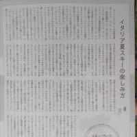 山本さんSG記事紹介!
