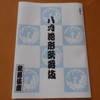 八月花形歌舞伎・第四部「源氏店」@歌舞伎座