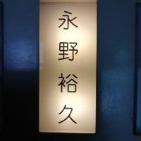 初盆参り🍆🥒
